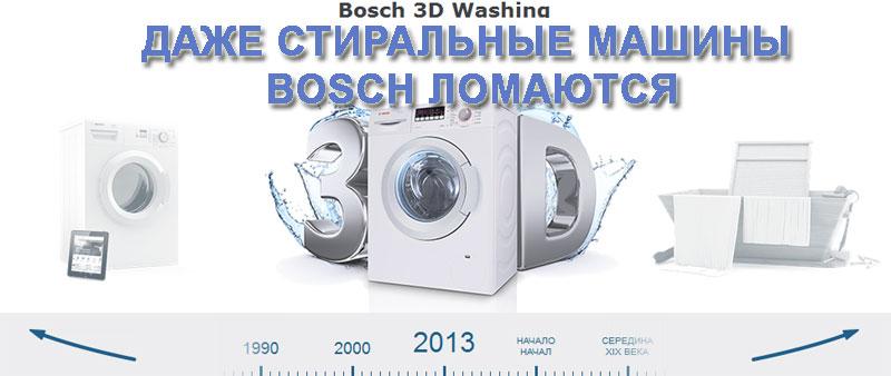 даже стиральные машины bosch ломаются
