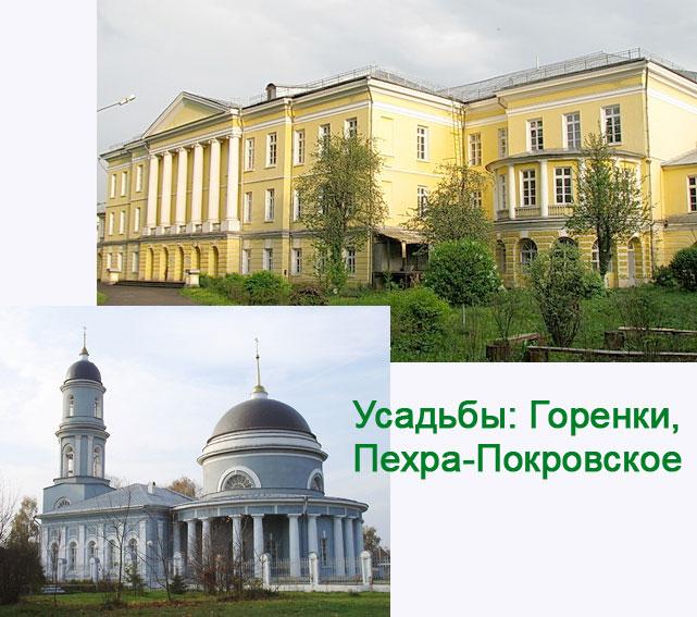 Усадьбы: Горенки, Пехра-Покровское