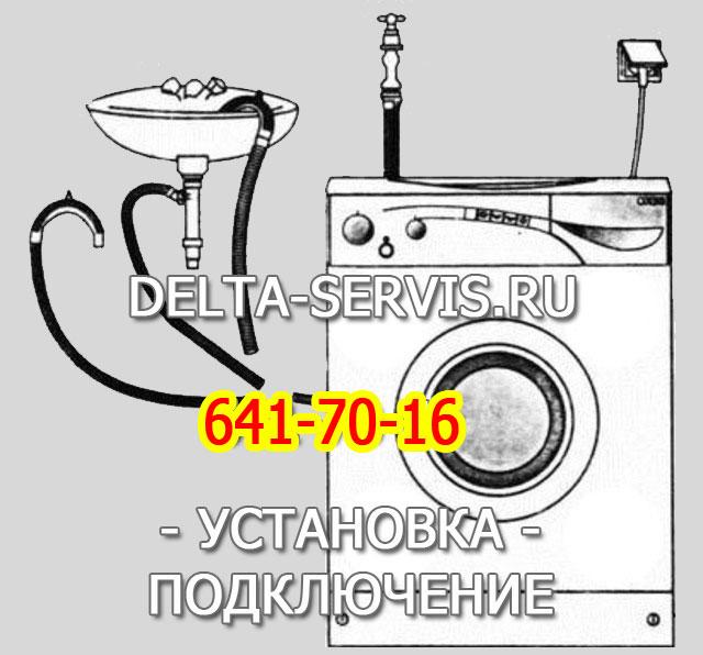 подключение и установка в Реутове Московской области