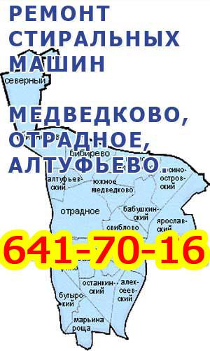 ремонт стиральных машин Медведково, Алтуфьево, Отрадное