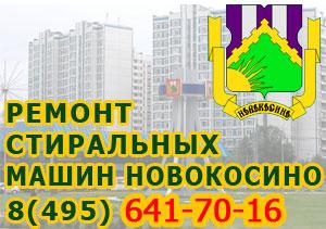 ремонт стиральных машин Новокосино