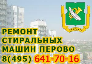 ремонт стиральных машин Перово