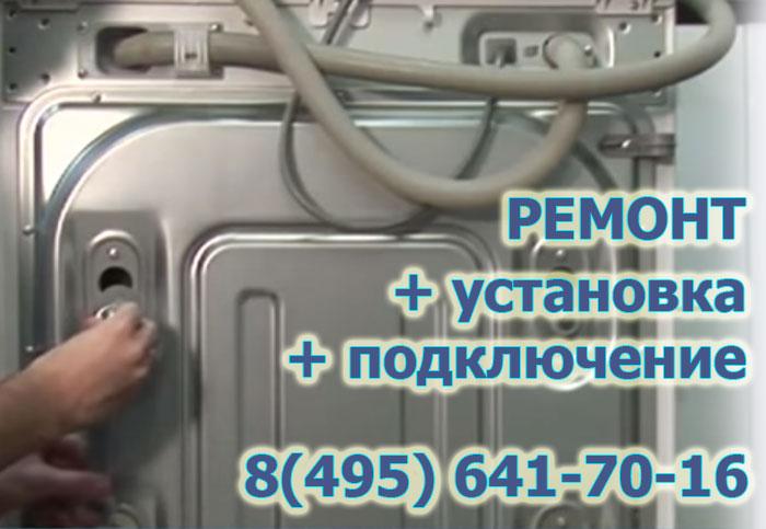 подключение и установка   Коньково