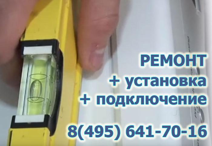 установка и подключение  Перово